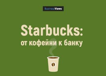 Инновации в кризис: как Starbucks из кофейни превратился в банк