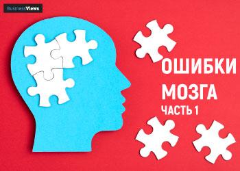 Полсотни логических ошибок, которые совершает наш мозг из-за предубеждений и стереотипов. Часть 1