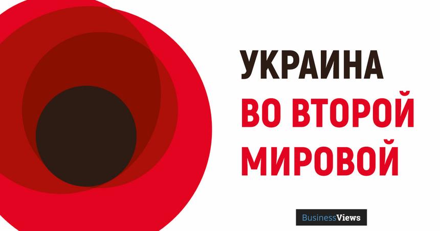 Україна і Друга світова війна: 8 найважливіших фактів