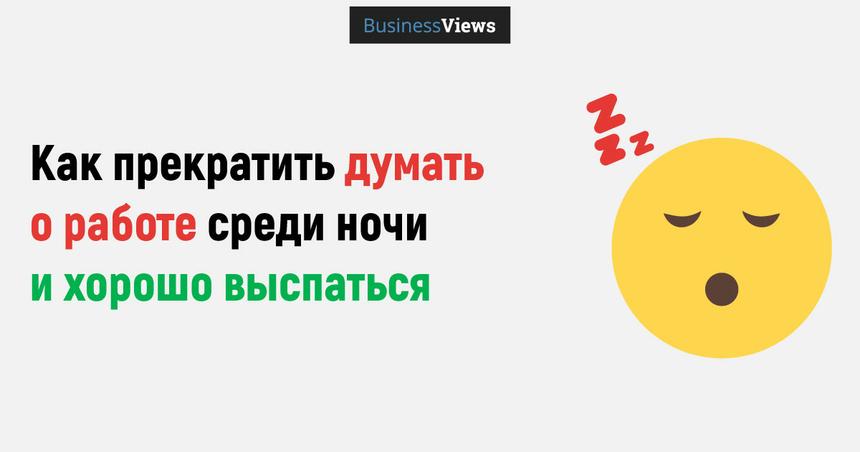 Как перестать ночью думать о работе стать более продуктивным днем