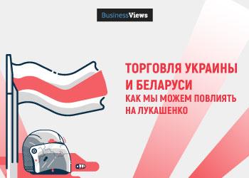 Как Украина может давить на Беларусь с точки зрения экономики