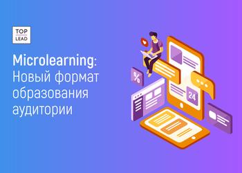 Что такое microlearning, или как маркетологу без больших денежных затрат образовать аудиторию