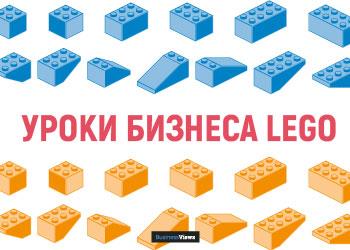 Советы молодым бизнесменам от Lego. 5 уроков о том, как делать бизнес, которые пришлось выучить производителю самого популярного конструктора