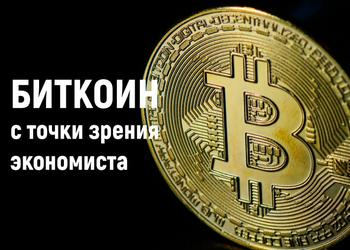 Криптовалюта — то же самое, что золото это 6 000 лет назад. Что думает о крипте экономист Михаил Кухар