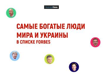 Самые богатые люди мира: кто они и кто те 7 украинцев, которые попали в этот список
