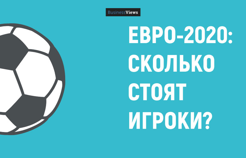 ЕВРО-2020: сколько стоят игроки сборной Украины и соперников?