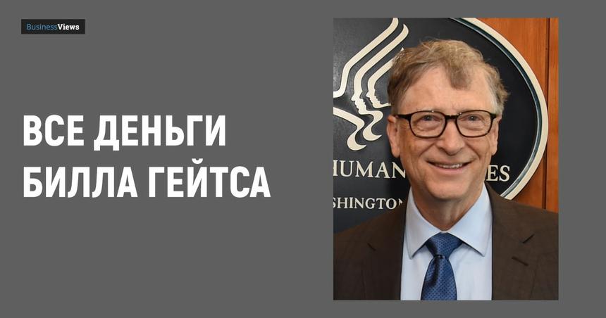 У Билла Гейтса 124 миллиарда долларов. Вот на что он тратит свои деньги