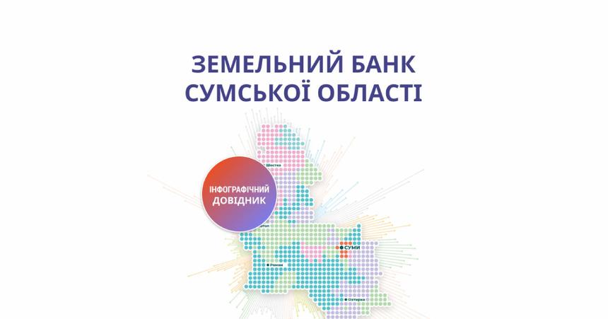 Земельный портрет Украины: Сумская область