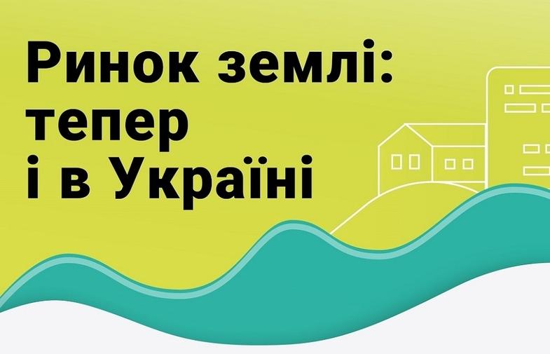 Ринок землі в Україні – який він? Інфографіка