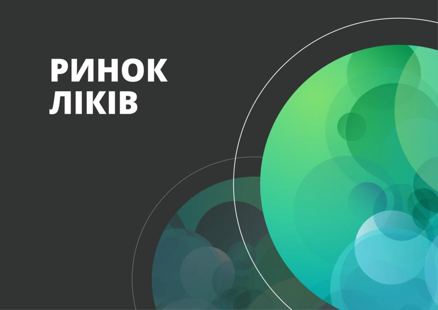 Ліки в Україні: як купують, виробляють та продають за кордон. Найважливіші факти про українську фармацевтику