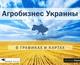 30+ графиков и карт, которые доступно объясняют агробизнес Украины