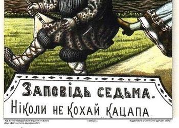 10 заповедей молодым украинкам