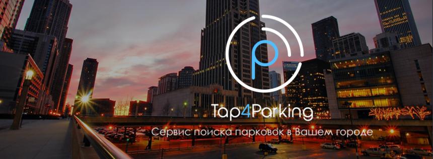 Стартап недели: Tap4Parking – сервис-мечта для автомобилистов, которые постоянно в поисках свободного места на парковке