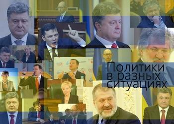 Такие разные реакции политиков: кризис-менеджмент по-украински