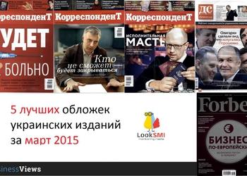 5 лучших обложек украинских изданий марта 2015