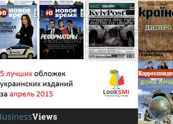 5 лучших обложек украинских изданий апреля 2015