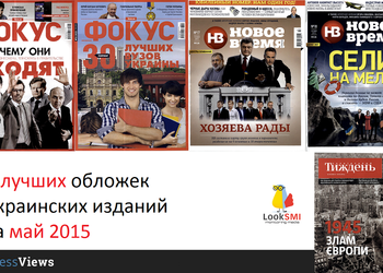 5 лучших обложек украинских изданий мая 2015