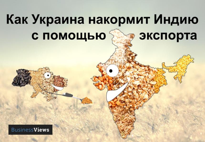 Украина - аграрная сверхдержава. Как мы можем накормить Индию