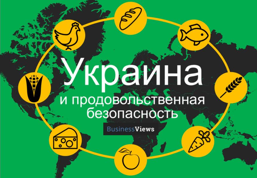 Продовольственная безопасность планеты и Украина: наша страна способна спасти миллионы людей от голода