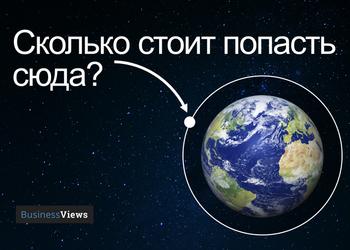 Отпуск в космосе: инструкция для новичков