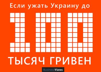 Как будет выглядеть экономика Украины, если ее ужать до 100 тысяч гривен