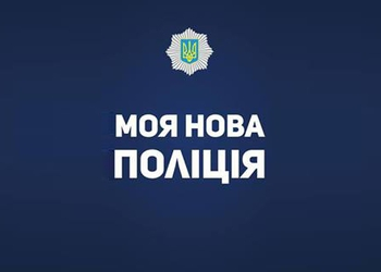 Инфографика месяца: все, что нужно знать о новой украинской полиции