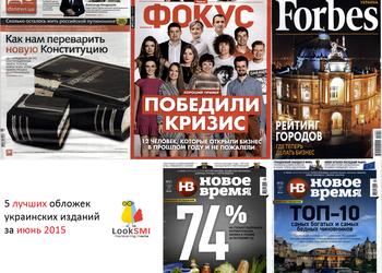 5 лучших обложек украинских изданий июня 2015
