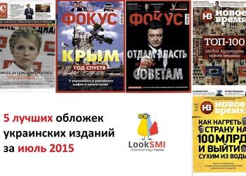 5 лучших обложек украинских изданий июля 2015