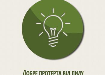 Вытри пыль с лампочки - сэкономь электроэнергию. Активисты выпустили серию плакатов об энергосбережении