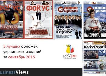 5 лучших обложек украинских изданий сентября 2015