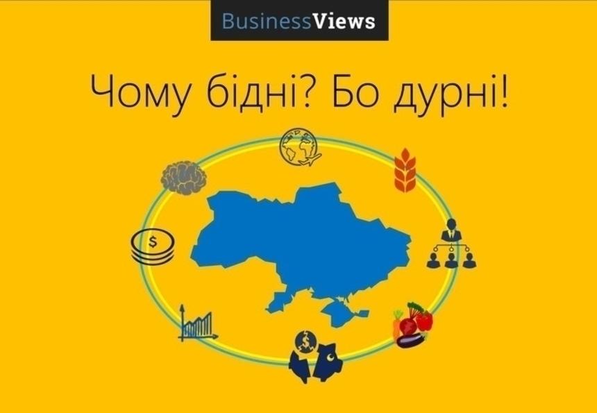 Почему Украина бедная? Краткий анализ факторов, влияющих на благосостояние населения