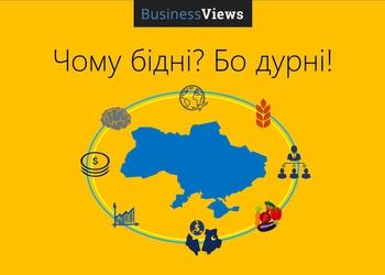 https://businessviews.com.ua/ru/economy/id/chomu-bidni-bo-durni-kratkij-analiz-faktorov-vlijajuschih-na-blagosostojanie-naselenija-890/