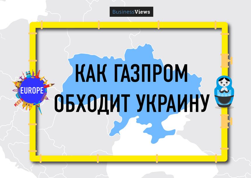 Как Россия отчаянно пытается оставить Украину без транзита газа в Европу и как это убивает Газпром