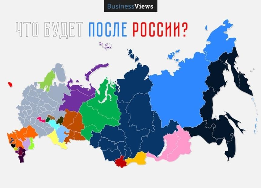 Экономические последствия распада РФ. Только факты, без эмоций