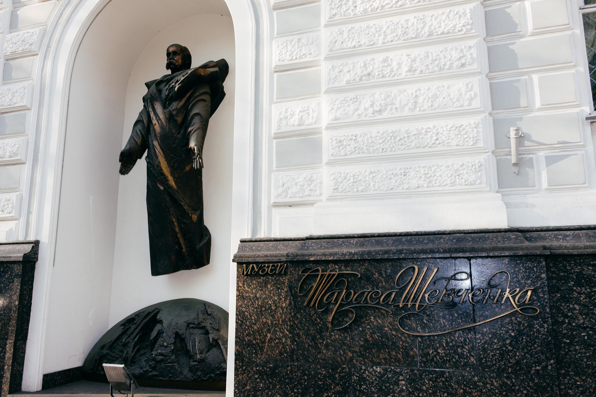 музей шевченко
